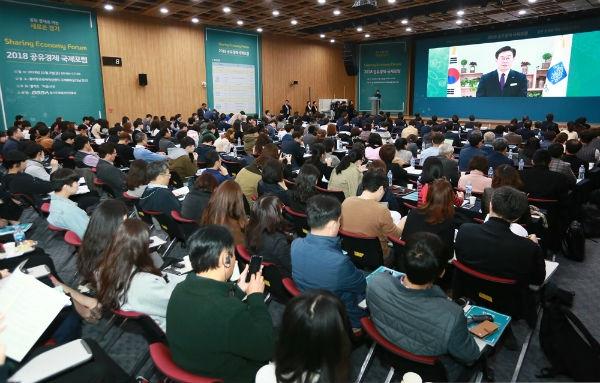 경기도는 2일 오전 판교 경기창조경제혁신센터에서 '2018 공유경제 국제포럼'을 개최했다. (사진=경기도)